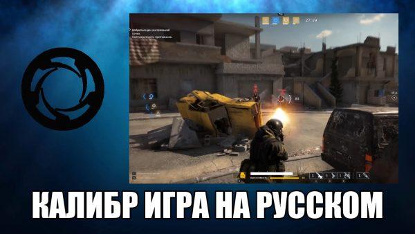 Обзор игры Калибр на русском языке