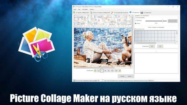 Обзор программы Picture Collage Maker на русском языке