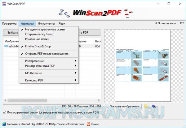 WinScan2PDF на русском языке