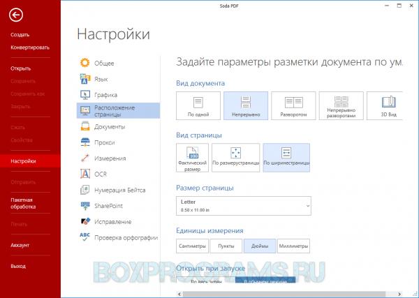 Soda PDF новая версия