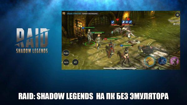 Обзор игры Raid: Shadow Legends на русском языке