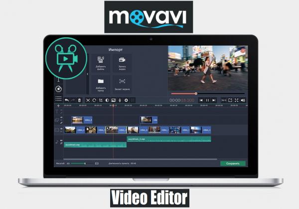 Обзор программы Movavi Video Editor на русском языке