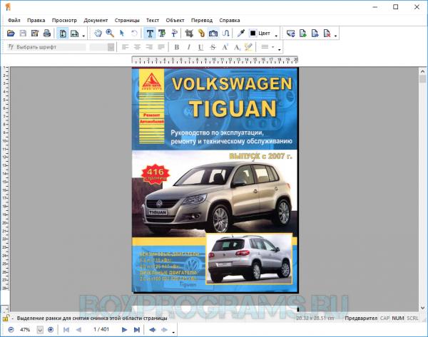 Infix PDF Editor русская версия