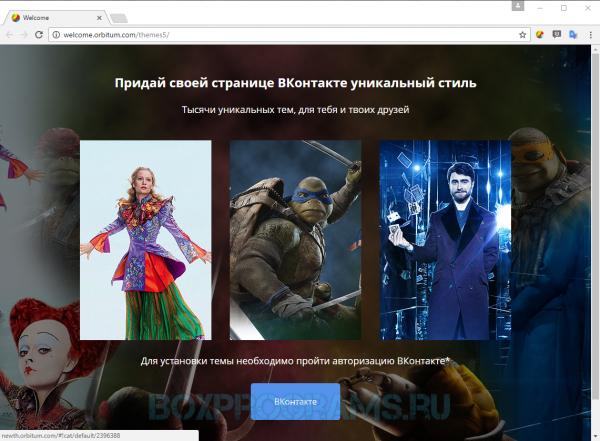 Orbitum русская версия