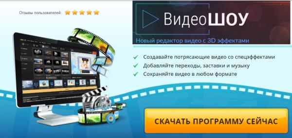 Обзор программы ВидеоШОУ на компьютер