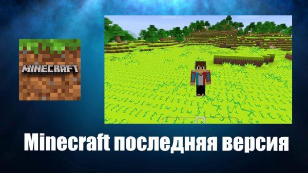 Обзор игры Minecraft на ПК