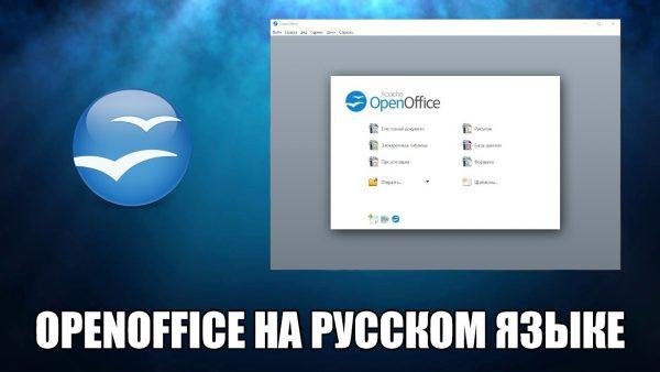 Обзор программы OpenOffice на русском языке