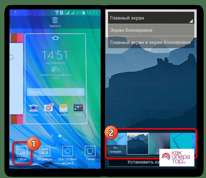 C:\Users\Геральд из Ривии\Desktop\Perehod-k-vyboru-oboev-na-nachalnom-ekrane-na-Android.png