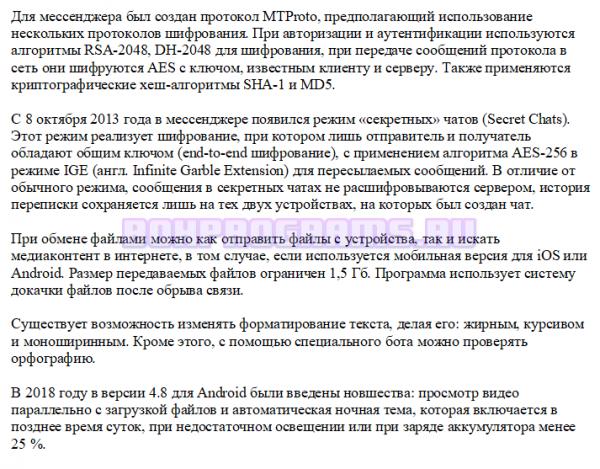 Технология Телеграм на русском языке