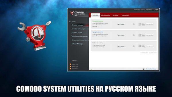 Обзор программы Comodo System Utilities на русском языке