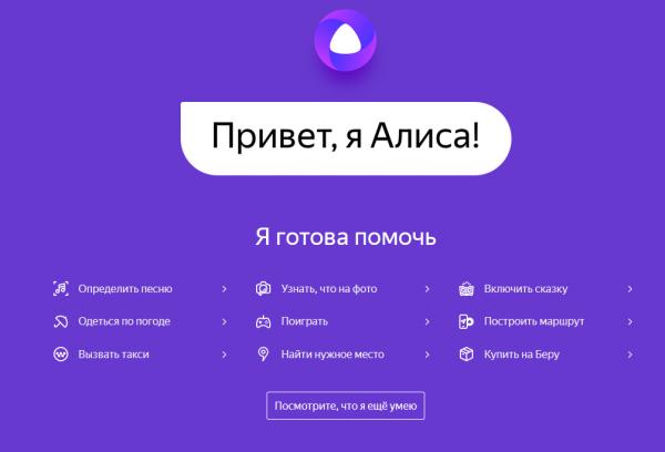 Обзор программы Яндекс Алиса на компьютер