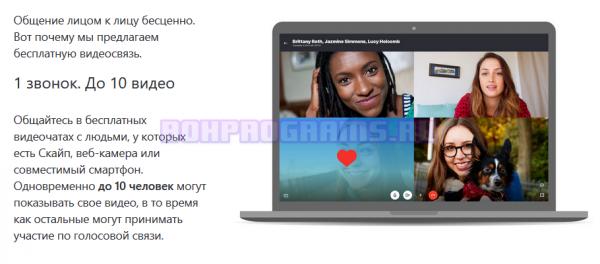 Бесплатный видеочат скайпа