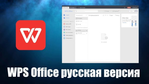 Обзор программы WPS Office на русском языке
