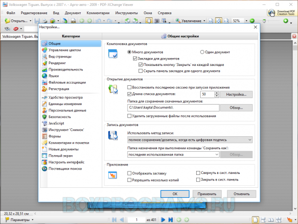 PDF-XChange Viewer новая версия