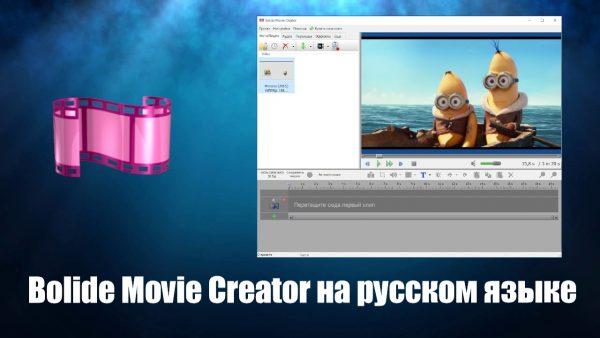 Обзор программы Bolide Movie Creator на русском языке