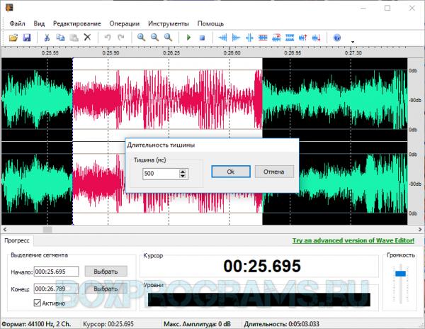 Wave Editor новая версия