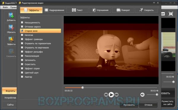 ВидеоМАСТЕР на русском языке