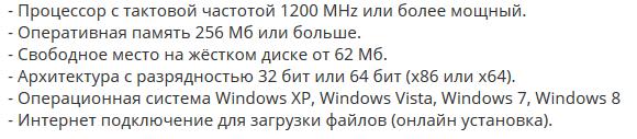 Системные требования ДругВокруг для компьютера