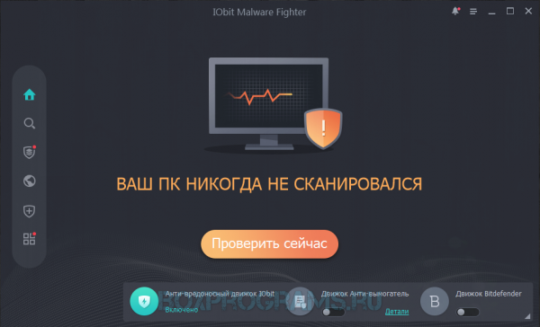 IObit Malware Fighter русская версия