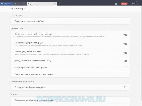 WPS Office на русском языке