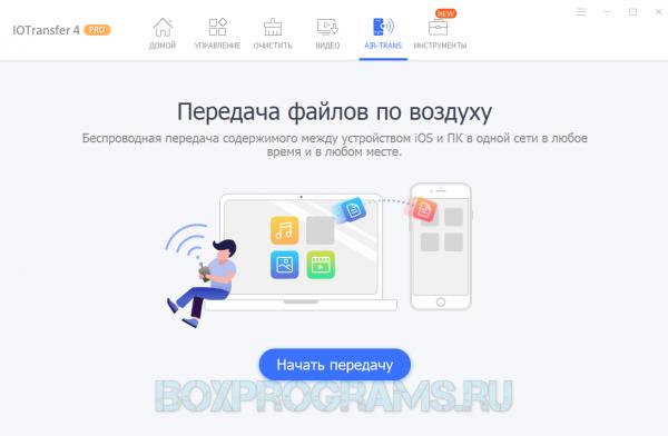 IOTransfer pro новая версия