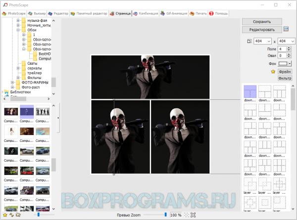 Photoscape для Windows 7, 8, 10, XP