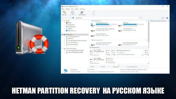 Обзор программы Hetman Partition Recovery на русском языке