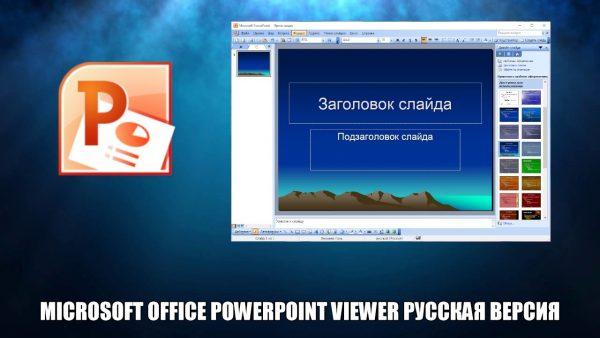 Обзор программы Microsoft Office Powerpoint Viewer на русском языке