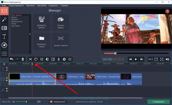 Как в Movavi Video Editor удалить определенные сцены