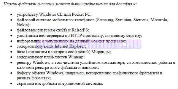 Плагины файловой системы Тотал Коммандер
