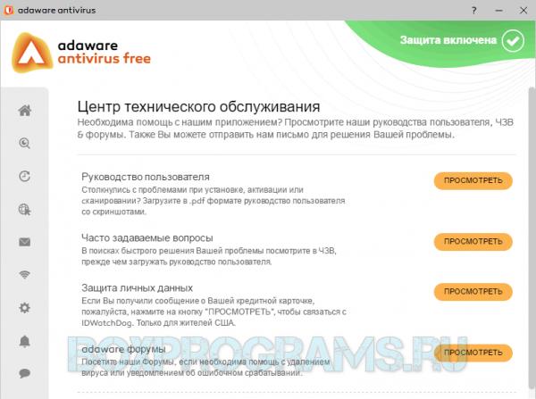 Ad-Aware Free Antivirus для ПК