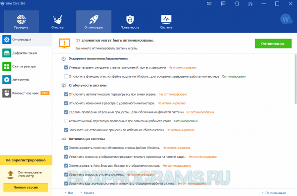 Wise Care 365 на русском языке