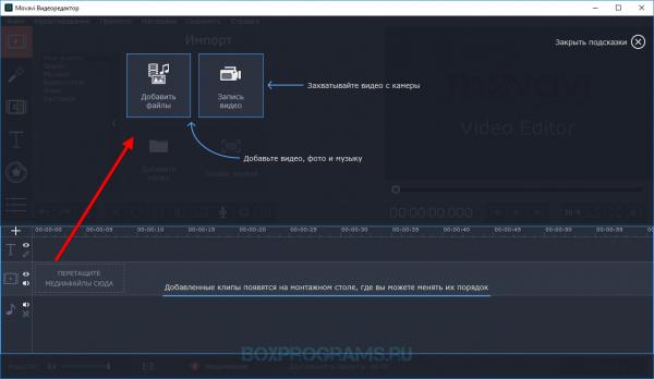 Movavi Video Editor как добавить файлы
