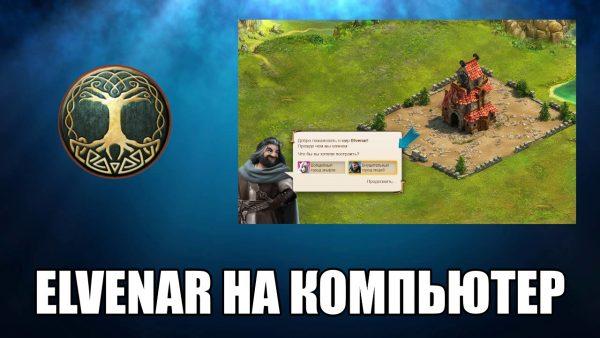 Обзор игры Elvenar на русском языке