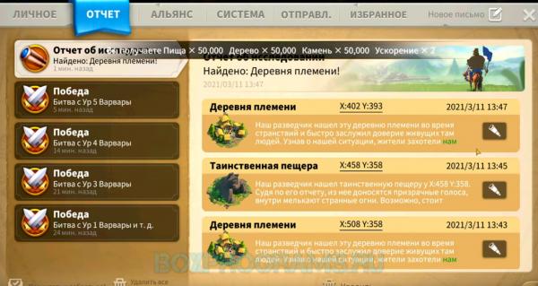 Rise of Kingdoms на русском языке
