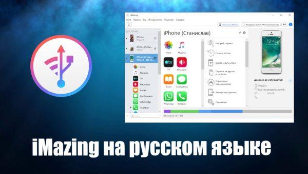 Обзор программы iMazing на русском языке