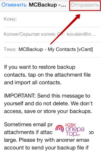Как перенести контакты с iPhone на СИМ-карту