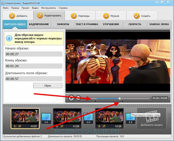 Видеомонтаж как обрезать видео