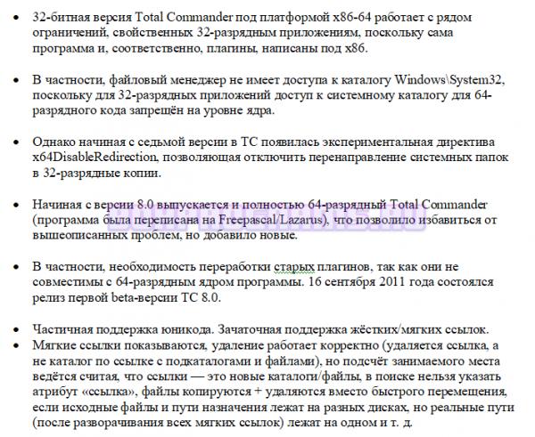 Особенности Total Commander последняя версия