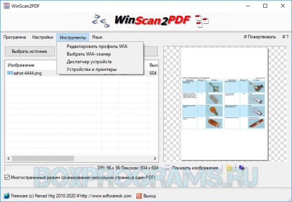 WinScan2PDF для Windows 10, 7, 8, XP, Vista