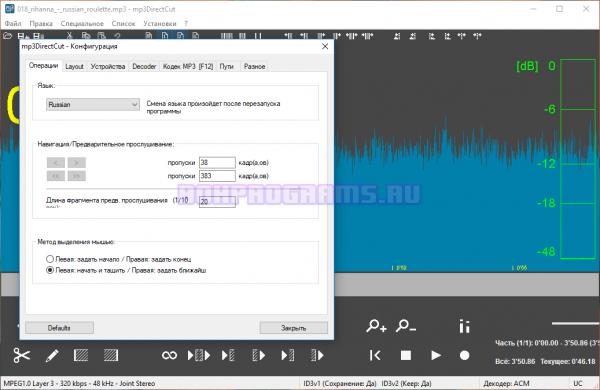 mp3DirectCut на русском языке