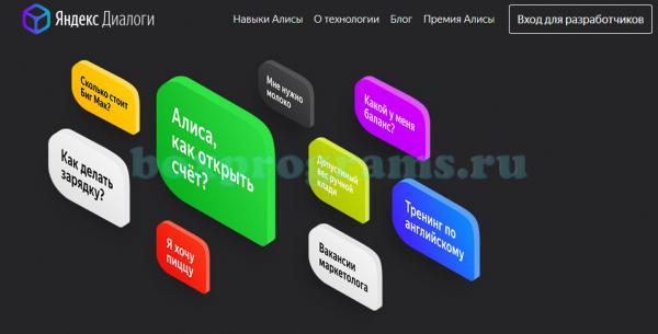 Научить Яндекс Алису