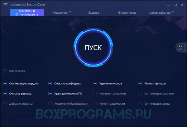 Advanced System Care Free русская версия