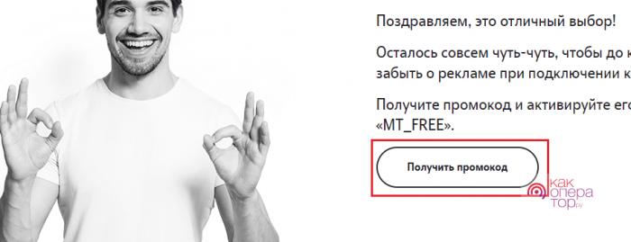 Как подключить тариф Везде онлайн от Теле2