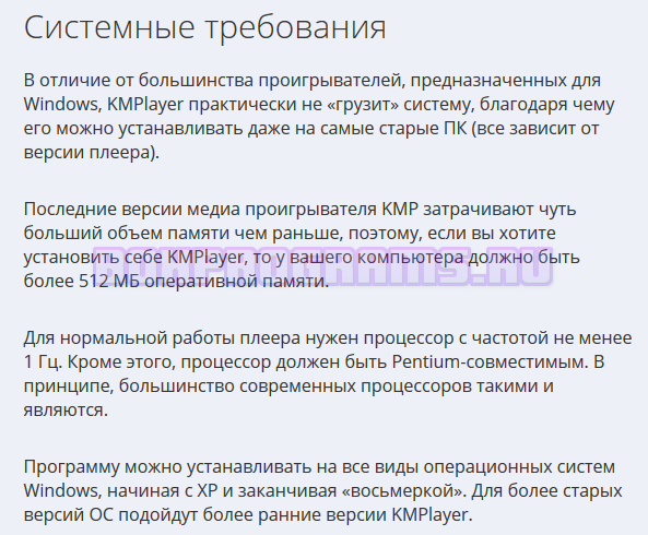 Системные требования KMPlayer
