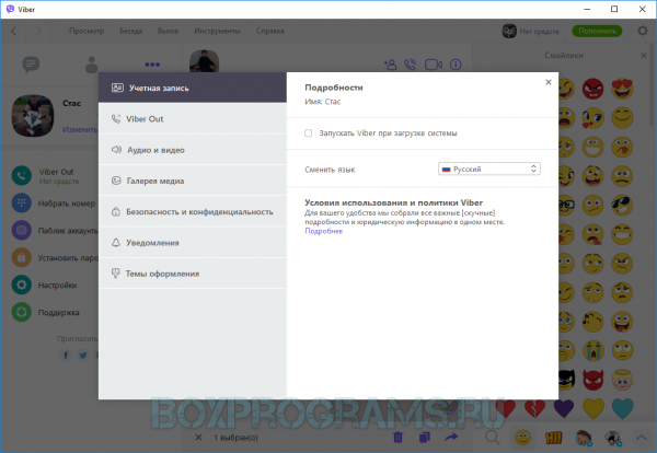 Viber на русском языке