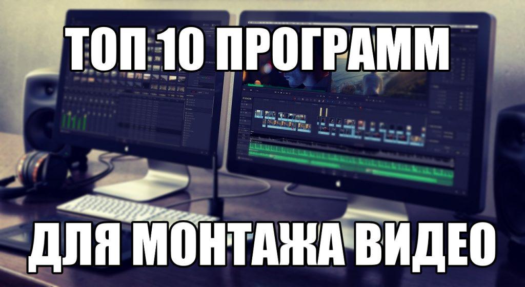 Обзор программ для видеомонтажа для начинающих