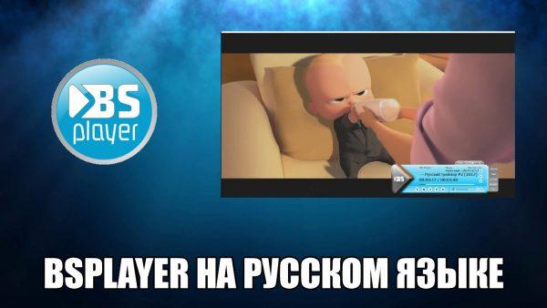 Обзор программы BSPlayer на русском языке