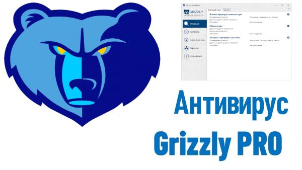 Обзор программы Антивирус Grizzly Pro на русском языке
