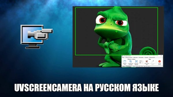 Обзор программы UVScreenCamera на русском языке